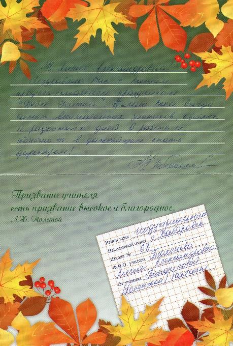 Подпись открытки на день учителя